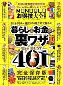 MONOQLOお得技大全(2019)