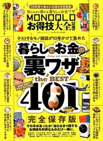 MONOQLOお得技大全(2019) (100%ムックシリーズ)