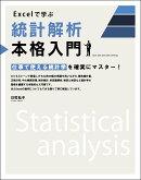 Excelで学ぶ統計解析本格入門