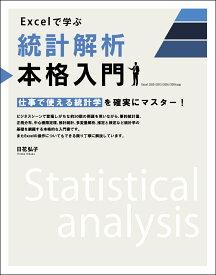 Excelで学ぶ統計解析本格入門 [ 日花 弘子 ]