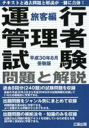 運行管理者試験問題と解説旅客編(平成30年8月受験版)