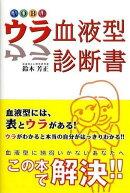 【謝恩価格本】血液型別 ウラ血液型診断書