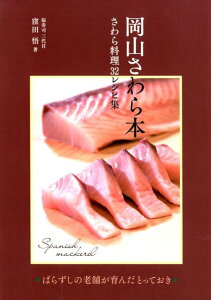 岡山さわら本 さわら料理32レシピ集 [ 窪田悟 ]