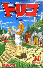 トリコ(11) (ジャンプ・コミックス) [ 島袋光年 ]