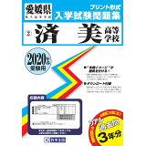 済美高等学校(2020年春受験用) (愛媛県私立高等学校入学試験問題集)