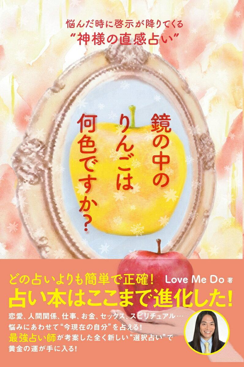 """鏡の中のりんごは何色ですか? 悩んだ時に啓示が降りてくる""""神様の直感占い [ Love Me Do ]"""