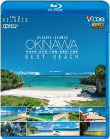 Healing Islands OKINAWA 〜BEST BEACH〜 〜沖縄本島・宮古島・竹富島・西表島・石垣島〜【Blu-ray】 [ (趣味/教養) ]