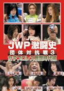 JWP 激闘史〜団体対抗戦3〜