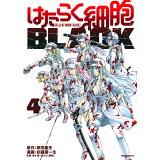 はたらく細胞BLACK(4) (モーニングKC)