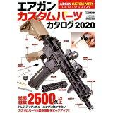 エアガンカスタムパーツカタログ(2020) (HOBBY JAPAN MOOK Arms MAGAZINE)