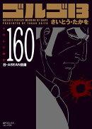 ゴルゴ13(160巻)