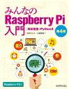 みんなのRaspberry Pi入門 第4版 [ 石井 モルナ ]