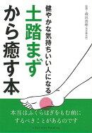 【バーゲン本】土踏まずから癒す本