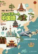 対話・短文で学ぶ アップデート中国語