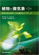 植物と微気象(第3版)