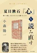 夏目漱石『心』を読み直す