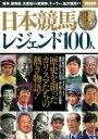 日本競馬 レジェンド100人 騎手、調教師、生産者から装蹄師、テーラー、地方競馬 (別冊宝島)