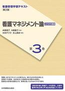 看護管理学習テキスト(第3巻)第2版(2018
