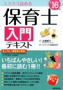 保育士入門テキスト('16年版)