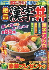 絶品漢字丼(Vol.1) (SUN-MAGAZINE MOOK パズルメイト)