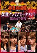 近代麻雀Presents 麻雀最強戦2017 女流プレミアトーナメント 流派抗争勃発 上巻