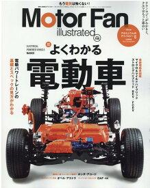 モーターファン別冊 MOTOR FAN illustrated Vol.166