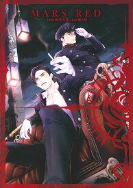 MARS RED(3) (マッグガーデンコミックス Beat'sシリーズ) [ 藤沢文翁 ]