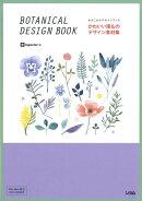 かわいい南仏のデザイン素材集