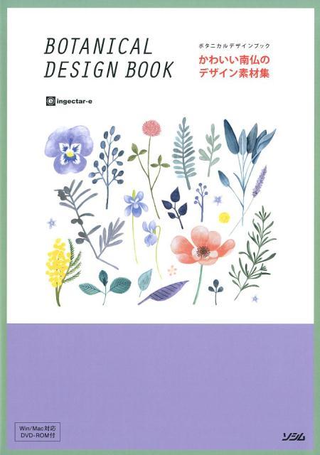 かわいい南仏のデザイン素材集 BOTANICAL DESIGN BOOK [ ingectar-e ]