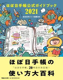 ほぼ日手帳公式ガイドブック2021 [ ほぼ日刊イトイ新聞 ]