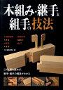 木組み・継手と組手の技法 この1冊を読めば、継手・組手の構造がわかる [ 大工道具研究会 ]