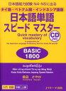 日本語単語スピードマスターBASIC1800(タイ語・ベトナム語・インドネシ) 日本語能力試験N4・N5に出る [ 倉品さやか ]