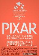 PIXAR <ピクサー>