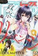 月刊 Comic REX (コミックレックス) 2014年 11月号 [雑誌]
