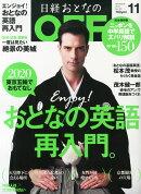 日経おとなの OFF (オフ) 2014年 11月号 [雑誌]