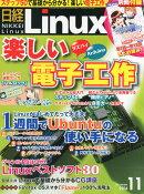 日経 Linux (リナックス) 2014年 11月号 [雑誌]