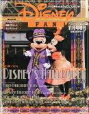 Disney FAN (ディズニーファン) 増刊 ディズニー・ハロウィーン 2014年 11月号 [雑誌]