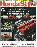 Honda Style (ホンダ スタイル) 2014年 11月号 [雑誌]