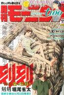 月刊 モーニング two (ツー) 2014年 11/2号 [雑誌]