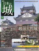 週刊 日本の城 2014年 11/25号 [雑誌]