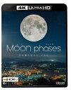 ムーン・フェイズ(Moon phases)【4K・HDR】 ~月の満ち欠けと、ともに~【4K ULTRA HD】 [ (趣味/教養) ]