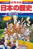 日本の歴史 幕府の改革