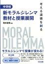 中学校新モラルジレンマ教材と授業展開 考える道徳を創る [ 荒木紀幸 ]