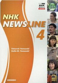 NHK NEWSLINE(4) 映像で学ぶNHK英語ニュースが伝える日本 4 [ 山崎達郎 ]