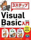 3ステップでしっかり学ぶVisual Basic入門改訂2版