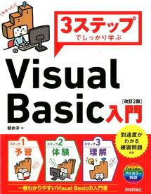 3ステップでしっかり学ぶVisual Basic入門改訂2版 [ 朝井淳 ]
