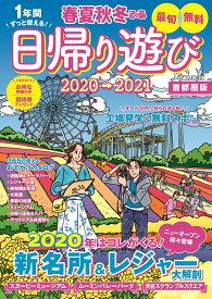 春夏秋冬ぴあ日帰り遊び 首都圏版(2020-2021) (ぴあMOOK)