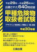 甲種危険物取扱者試験(平成30年版)