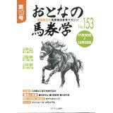 おとなの馬券学(No.153)
