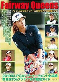 Fairway Queens フレッシュプロゴルファーズ日本女子プロ応援ブック (M.B.MOOK)